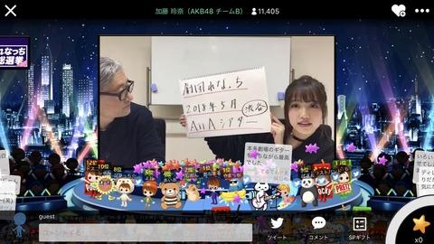 【れなっち総選挙】劇団れなっちに責任演出に堤幸彦【AKB48・加藤玲奈】