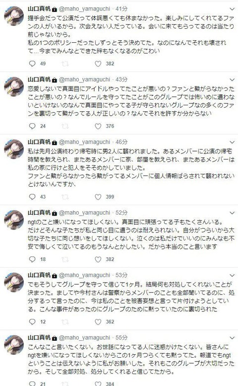 【NGT48暴行事件】まほほんが1ヶ月も猶予くれてたのに辻褄の合ったストーリー作れなかったのは何故?【山口真帆】