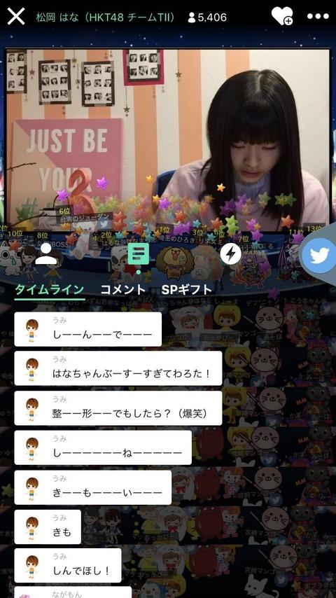 【悲報】HKT48松岡はなのSHOWROOMにキチガイ降臨