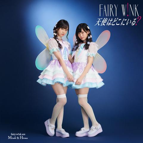 【じゃんけんシングル】fairy w!nk「天使はどこにいる?」オリコン初日デイリー8位