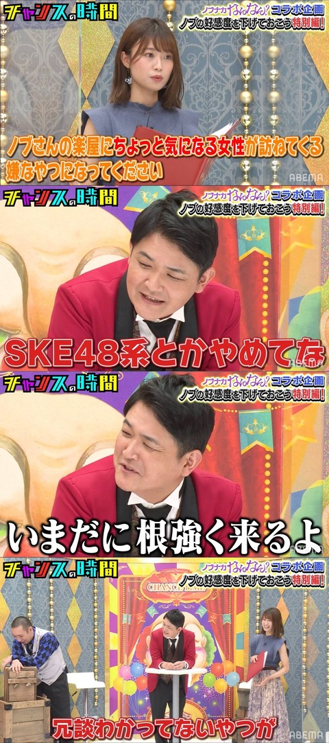 【悲報】千鳥ノブ「番組の企画で須田をイジったら、冗談のわからないSKEヲタからクレーム入れられる」