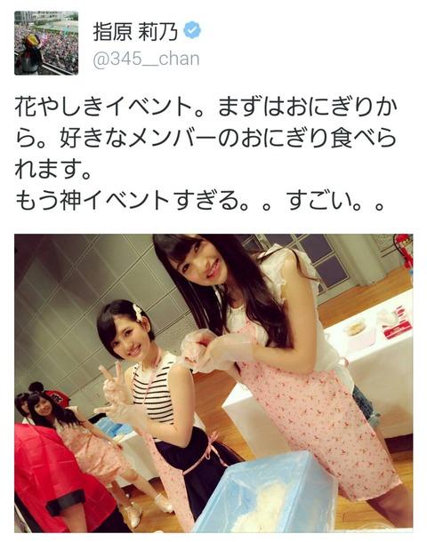 【AKB48G】推しがその場でおにぎり握ってくれるおにぎり会があったらどうする?