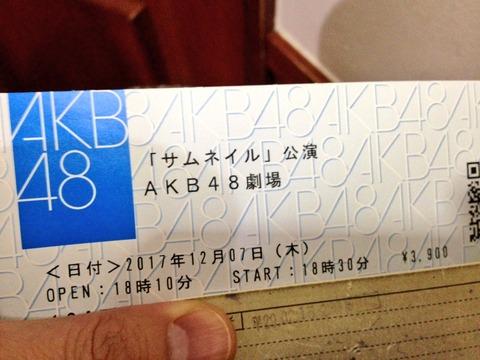 【AKB48】劇場公演3900円てマジかよ…ぼったくりすぎだろ…