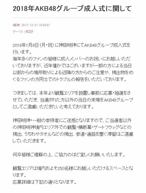 【AKB48】細井支配人「今年の成人式は当選者以外神田明神に来ないでください」