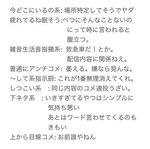 【NGT48】中井りか「アイドルの配信を見る上で最低限これだけは気を付けろ」