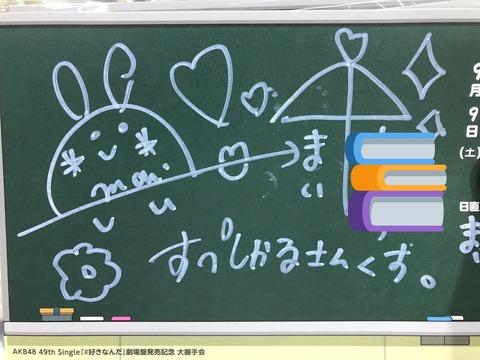 【AKB48】「相合傘カード」サイン会、基本全当でレーンが大渋滞【握手会】