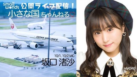 【AKB48】岡部麟に続き坂口渚沙もホリプロ入りか?