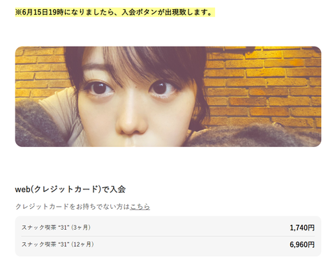 【元AKB48】峯岸みなみ、ファンクラブ開設のお知らせ