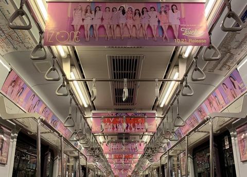 東急東横線で「IZ*ONEトレイン」運行決定!1編成丸ごとIZ*ONE仕様