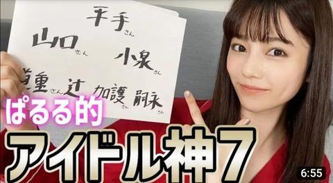 【ぱるるーむ】島崎遥香が選んだアイドル神7が凄い
