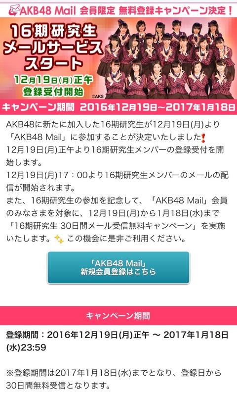 【AKB48】16期研究生のモバメ無料キャンペーンキタ━━━(゚∀゚)━━━!!本日正午より受付スタート