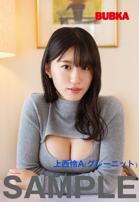 【NMB48】上西怜ちゃんのオ〇パイ凄すぎwwwwww