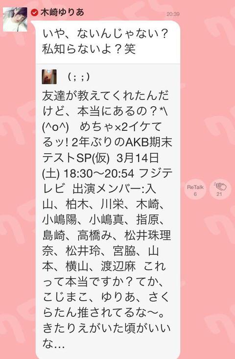 【AKB48】木崎ゆりあ「めちゃイケなんかねーよアホ」