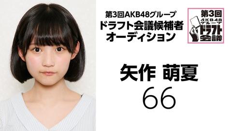 【AKB48G】ドラフト3期矢作萌夏、第一希望はAKB48チームB!!!