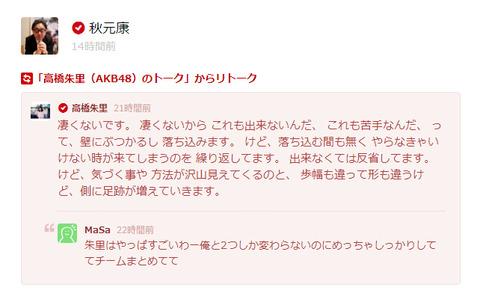 【朗報】秋元康が本格的に高橋朱里を推しはじめた