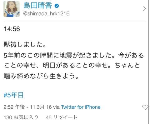 【悲報】島田晴香、黙祷の時間を間違えるwww