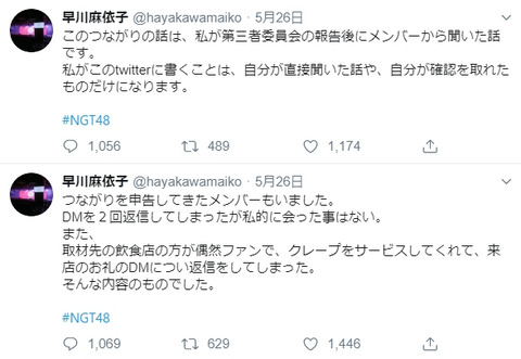 【AKB48G】インスタDM送ると既読付くメンバーいるけどええんか?【繋がり】