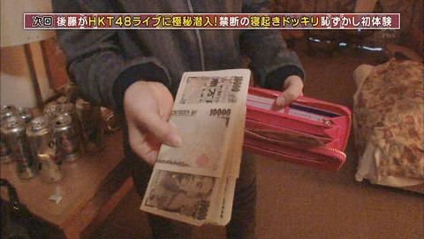 【HKT48のおでかけ】寝起きドッキリで村重が穴井千尋の財布から大量の札束を発見www