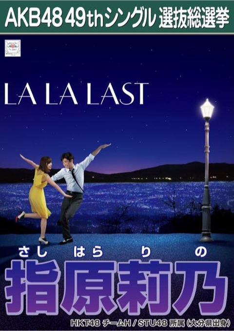 【HKT48】指原莉乃「総選挙ポスターのルールなんてないようなもの」