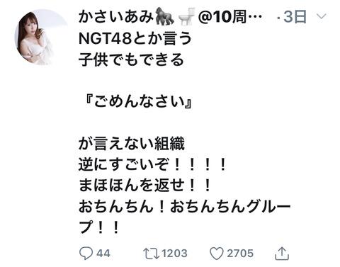 【悲報】NGT48本スレ、また落ちるwwwwww