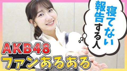 【AKB48】柏木由紀さん、ファンからの気持ち悪いDMを告白。毎日同一人物から「由紀だけ愛してる」「結婚しよう」「会いたい」