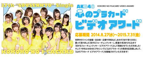 【AKB48】運営がマジで「心のプラカードビデオアワード」をなかったことにしようとしてる