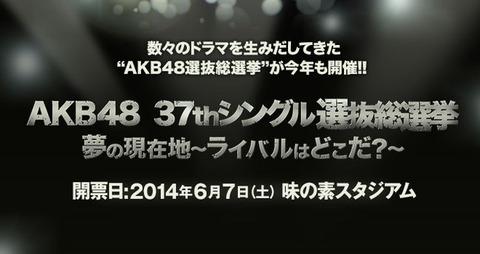 【AKB48】1票も入れないヤツ集合!【総選挙】