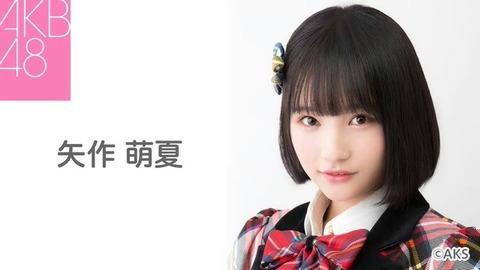 【AKB48】矢作萌夏のモバメが毎回長文で苦行過ぎる・・・