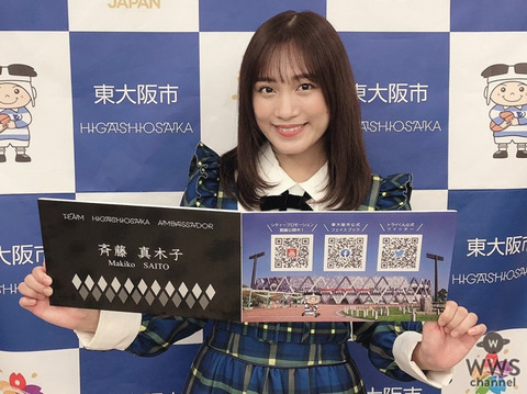 斉藤真木子が「チーム東大阪アンバサダー」に就任!NMBの牙城がSKEによってじわじわと崩され始める……