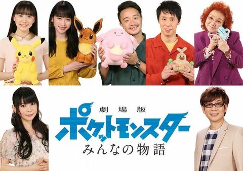 【朗報】川栄李奈がポケモン映画の最新作「劇場版ポケットモンスター みんなの物語」に出演決定!