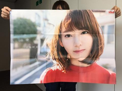 【HKT48】今月号のBOMBに付いてる宮脇咲良のポスター可愛すぎ!みんな部屋に貼ろう!!!