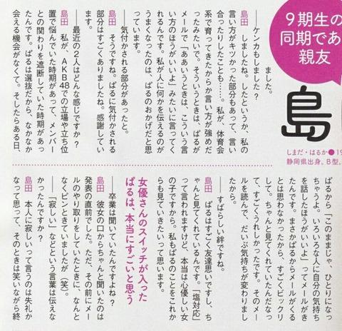 【AKB48】心を閉ざした島田晴香に島崎遥香が送った言葉「このままじゃ一人になっちゃうよ」【ぱるる△】