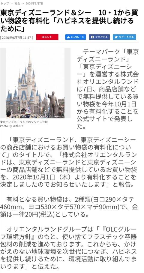 【AKB48】東京ディズニーランドが佐々木優佳里のハピネス教をパクってるぞw「ハピネスを提供し続けるために」
