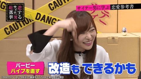 【週刊実話】指原莉乃(25)、