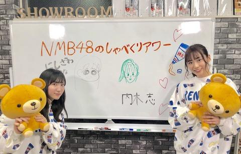 【NMB48のしゃべくりアワー】 内木志「AKBとNMBの違いは給料」www