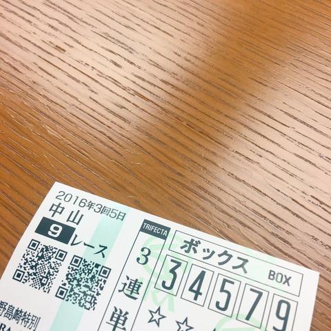【朗報】小嶋陽菜が「さしこ泣く」で548倍の万馬券ゲット