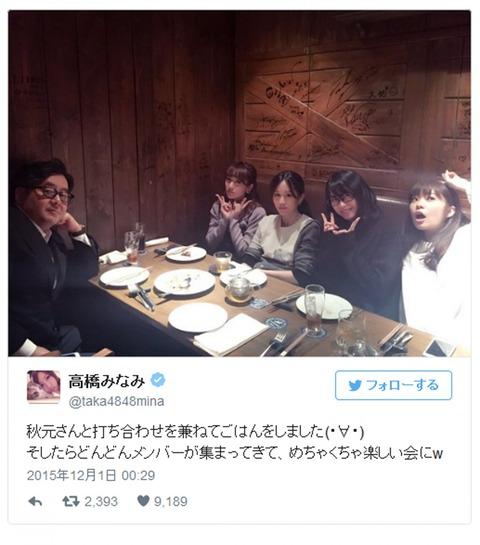 【NMB48】ふぅちゃんも秋元康の豪華な食事会に参加できるんだろうか?【矢倉楓子】