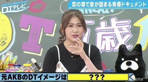 【炎上】西野未姫「AKBファンの8割は童貞。フガフガ言ってる」
