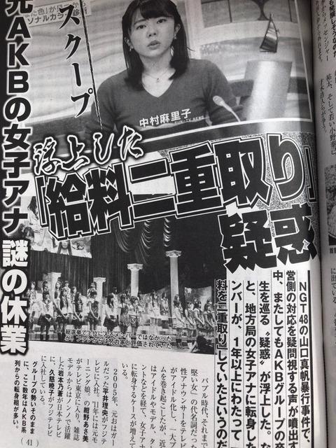 【悲報】元AKB48中村麻里子に給料二重取り疑惑浮上