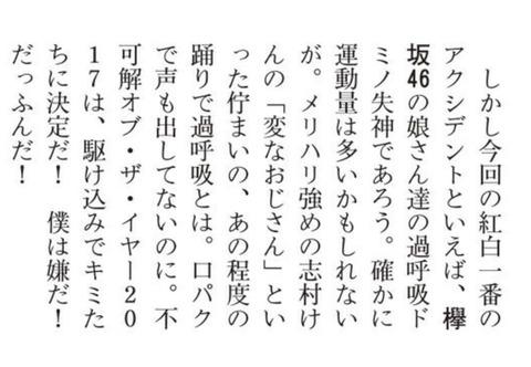 【悲報】欅坂46が文春にフルボッコ「口パクであの程度の踊りで過呼吸とは」
