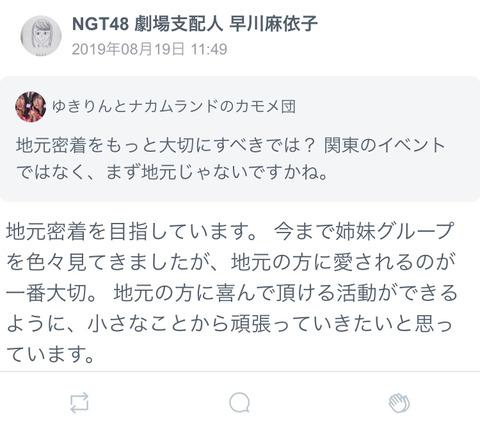 【NGT48】ヲタ「関東のイベントよりまず地元じゃないですか?」まいやん「地元密着を目指しています」【早川麻依子】