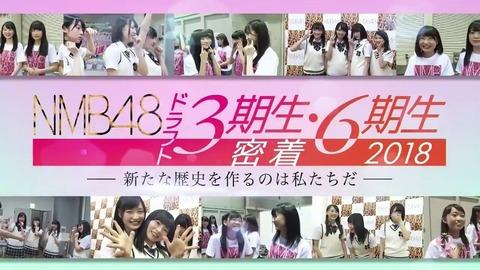 【悲報】NMB48、ヲタが選んだドラフト3期生の握手会がさっぱり売れてない
