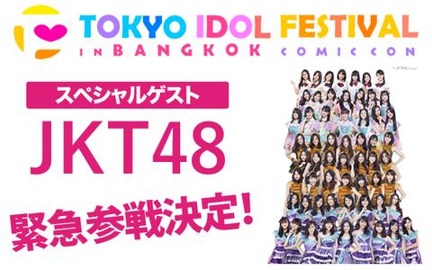 【朗報】TIF in バンコクにNGT48に続いてJKT48の参戦も決定!