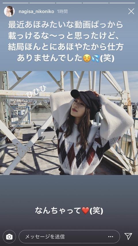 【NMB48】なぎちゃん「私はほんとにあほ」【渋谷凪咲】