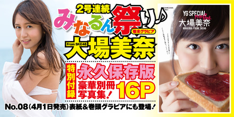 【SKE48】なぜ今になってみなるんがガンガン推されてるのか?【大場美奈】