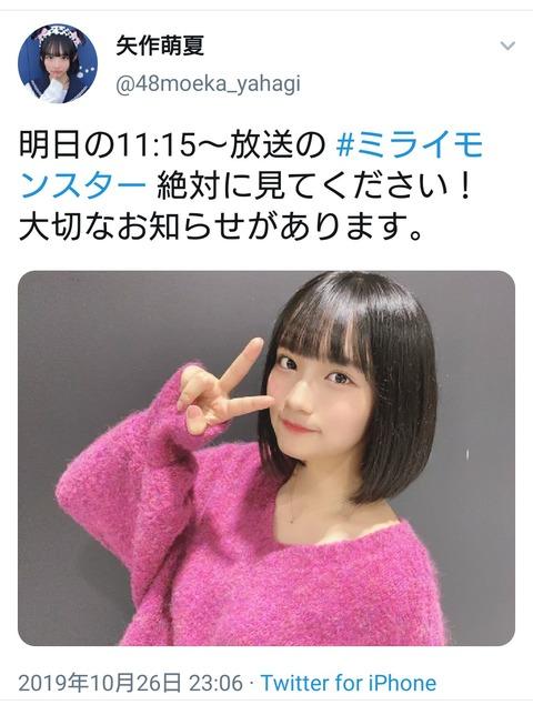 【AKB48】矢作萌夏さん、遂に卒業か?