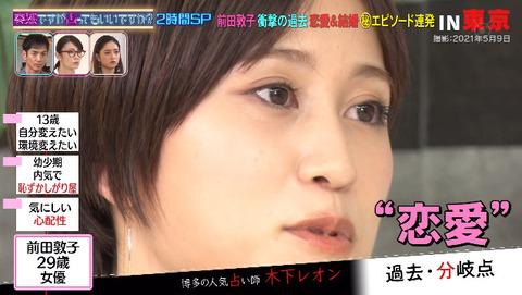 【悲報】前田敦子「16歳の時、人に言えない恋愛をしていた」