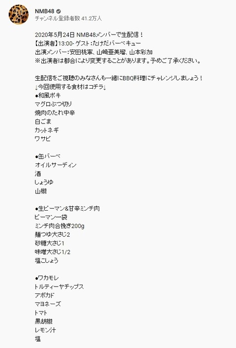 【NMB48】難波自宅警備隊「たけだバーベキューのお家でBBQ!」使用食材を予め公表するファインプレー!