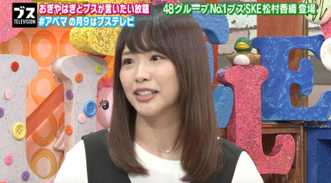 【SKE48】松村香織「須田亜香里も私もSKE加入前に性行為は一通り済ませてきてる」