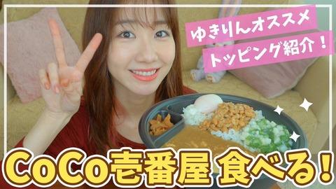 【AKB48】柏木由紀のオススメ「ココイチ」トッピングにファン驚愕「これがねぇ、合うんですよ」